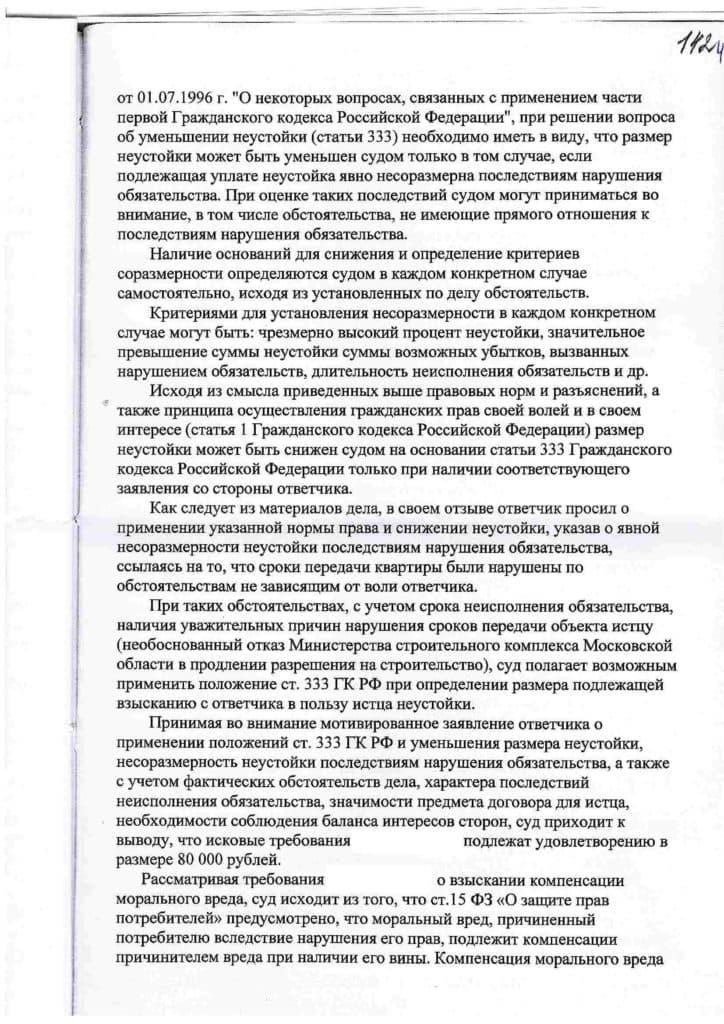 Решение Луховицкого районного суда о взыскании неустойки с застройщика СтройКомфорт в размере 150 000 рублей