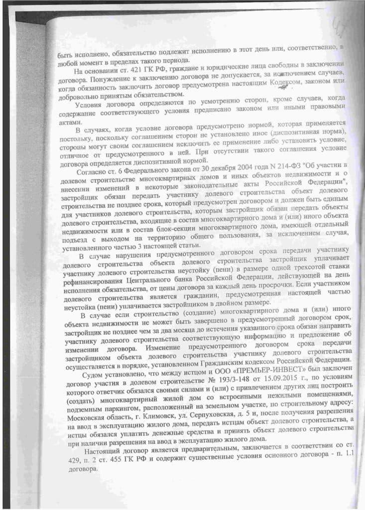 Решение Савеловского районного суда г. Москвы о взыскании неустойки с застройщика ООО «ПРЕМЬЕР-ИНВЕСТ» в размере 228255 рублей