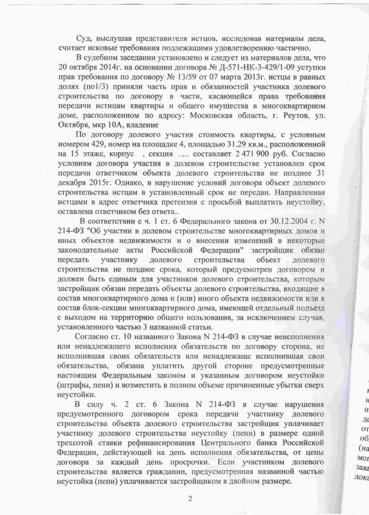 Решение Реутовского городского суда Московской области о взыскании неустойки с застройщика ООО «Экспертстрой» в размере 559 946 рублей с
