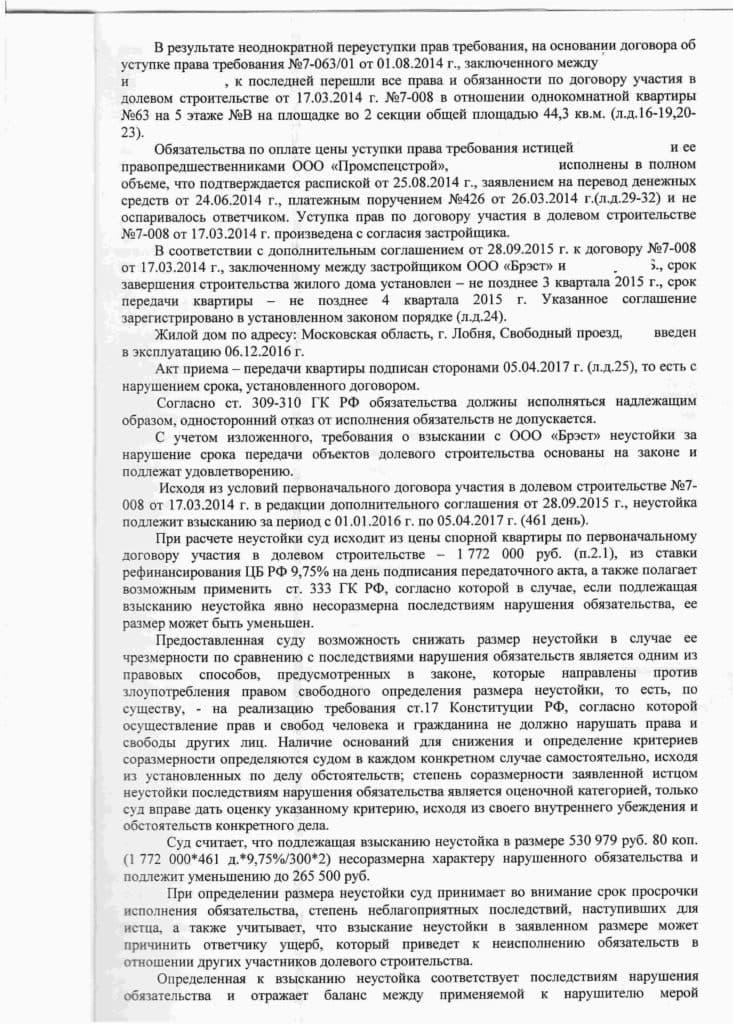 Решение Лобненского городского суда о взыскании неустойки с застройщика ООО «Брэст» в размере 415 750 рублей
