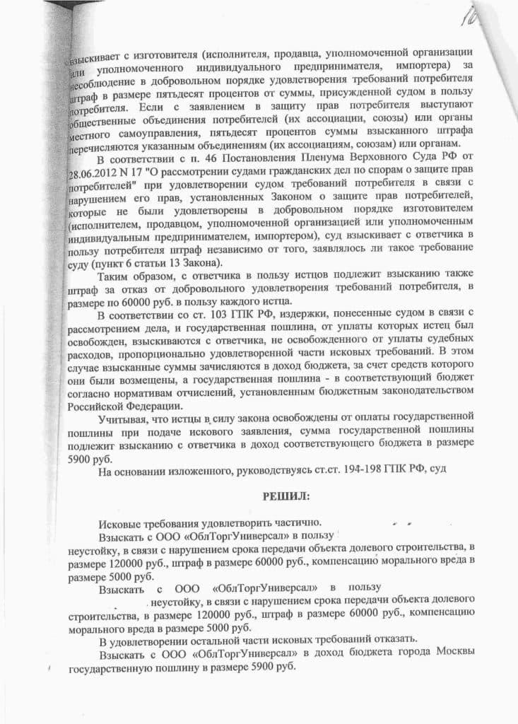 Решение Кунцевского районного суда г. Москвы о взыскании неустойки с застройщика ОблТоргУниверсал в размере 602 589 рублей
