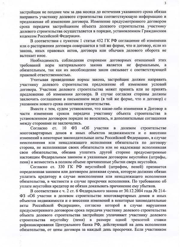 Решение Мытищинского городского суда Московской области о взыскании неустойки с застройщика ООО «Ковчег»
