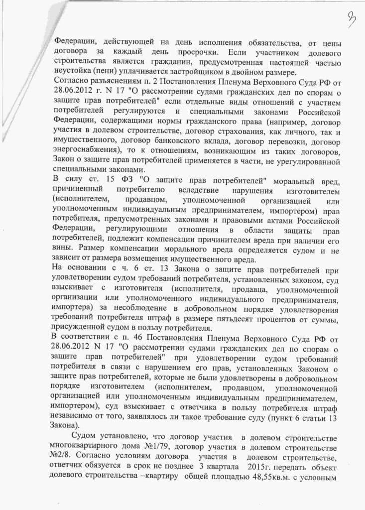 Решение Головинского районного суда г. Москвы о взыскании неустойки с застройщика ООО «Инвест Строй»