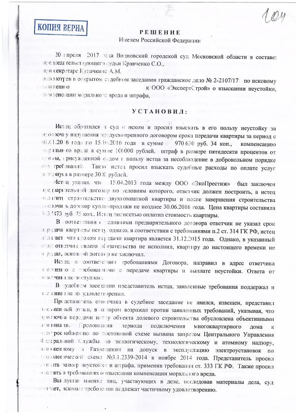 Решение Видновского городского суда Московской области о взыскании неустойки с застройщика ООО «ЭкспертСтрой»