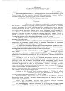 Решение Хамовнического районного суда г. Москвы о взыскании неустойки с застройщика ООО «КАПИТАЛ-СИТИ»