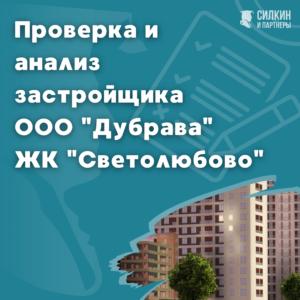 Проверка застройщика ООО Дубрава ЖК Светолюбово г. Пушкин