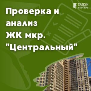 ЖК мкр.Центральный г. Долгопрудный