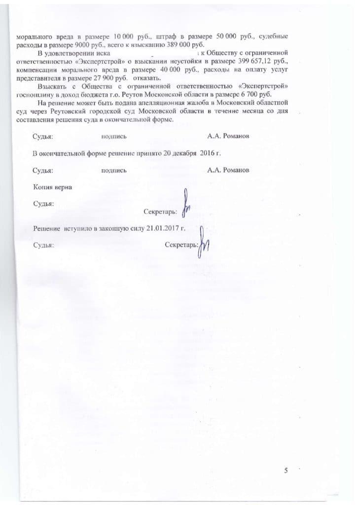 Решение Реутовского городского суда Московской области о взыскании неустойки с застройщика ООО «ЭкспертСтрой»