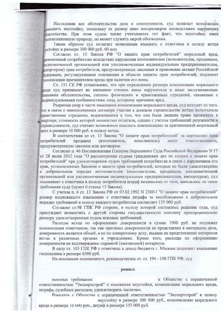 Решение Измайловского районного суда г. Москвы о взыскании неустойки с застройщика ООО «ЭкспертСтрой»