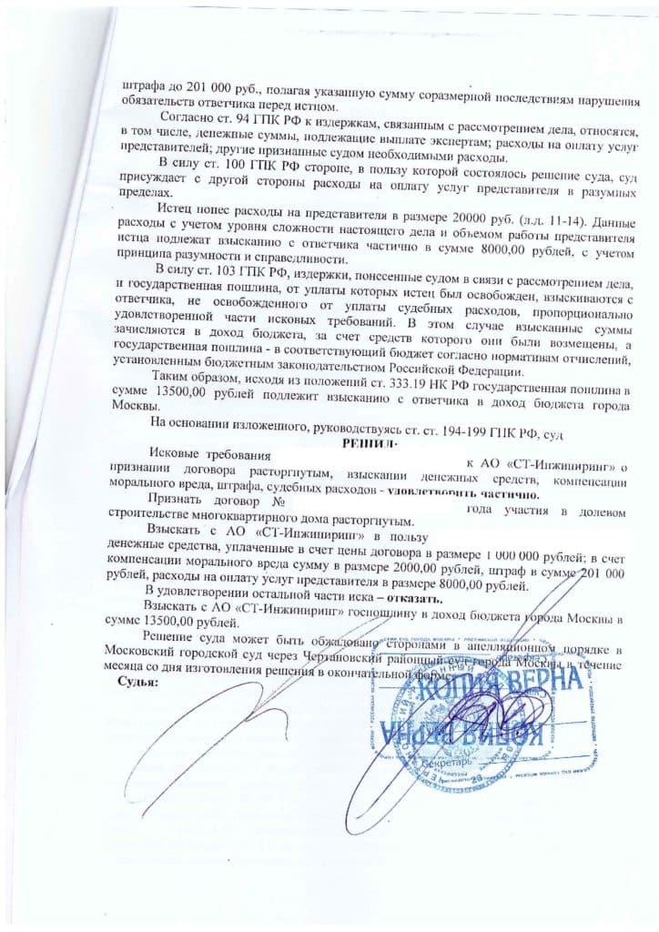 Решение о взыскании неустойки в размере 1 224 500 руб. по расторжению ДДУ