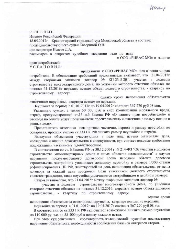 Решение Красногорского городского суда Московской области о взыскании неустойки с застройщика ООО «РИВАС МО»