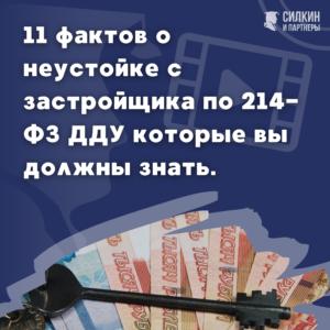 11 фактов о неустойке с застройщика по 214-ФЗ ДДУ которые вы должны знать.