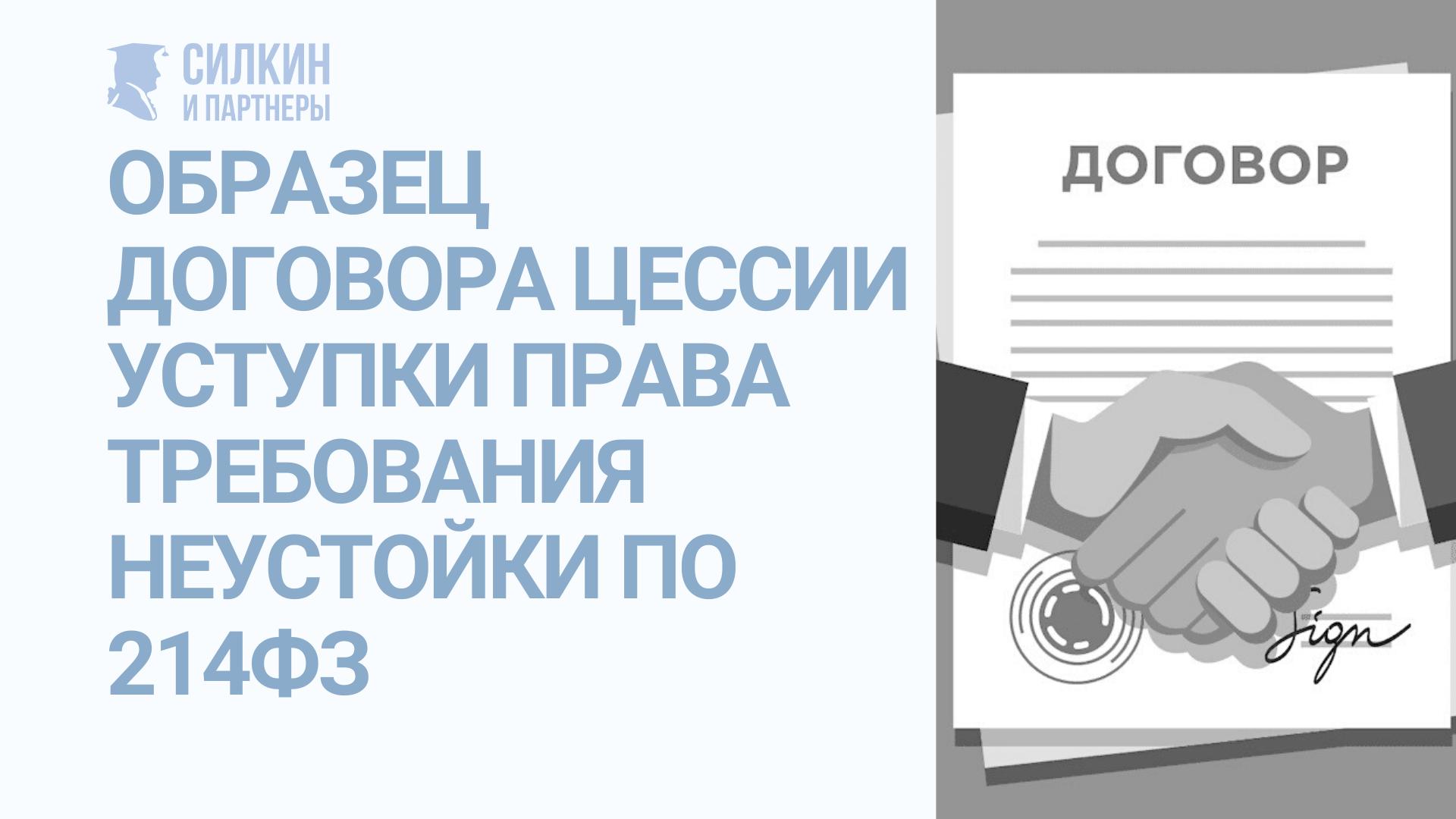 Образец договора цессии уступки права требования неустойки по 214 ФЗ ДДУ