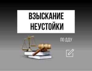 Взыскание неустойки по ДДУ через Арбитражный суд.