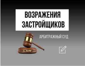 Основные возражения застройщиков в арбитражном процессе по делу о взыскании неустойки