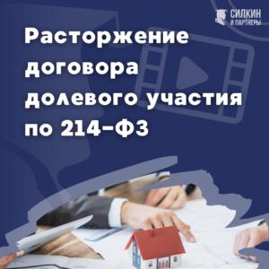 Расторжение договора долевого участия по 214-ФЗ