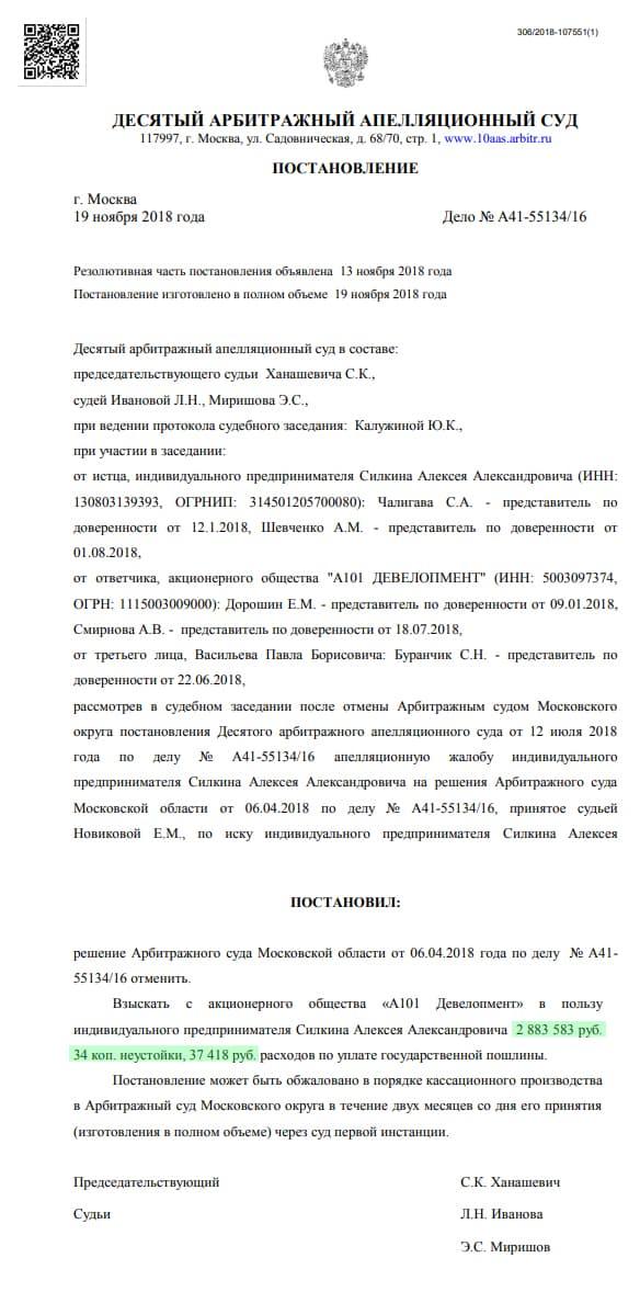 Решение о взыскание неустойки с застройщика А101 Девелопмент