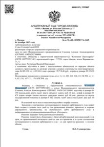 Решение Арбитражного суда г. Москвы о взыскании неустойки с застройщика ООО «Компания Промсервис»