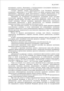 Решение Арбитражного суда г. Москвы о взыскании неустойки с застройщика ООО «КОВЧЕГ»