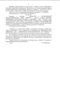 Решение Арбитражного суда г. Москвы о взыскании неустойки с застройщика ООО «ЭНКО ИНВЕСТ»