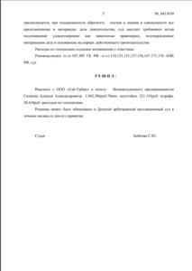 Решение Арбитражного суда г. Москвы о взыскании неустойки с застройщика ООО «Саб-Урбан»