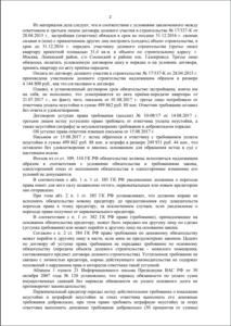 Решение Арбитражного суда г. Москвы о взыскании неустойки с застройщика  ООО «ГСД»