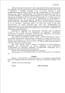 Решение Арбитражного суда г. Москвы о взыскании неустойки с застройщика ООО «КОТАР»