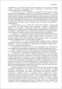 Решение Арбитражного суда г. Москвы о взыскании неустойки с застройщика ООО «Вента-Гранд»