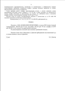 Решение Арбитражного суда г. Москвы о взыскании денежных средств с застройщика  ООО «КОМПАНИЯ ПРОМСЕРВИС»