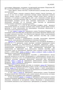 Решение Арбитражного суда г. Москвы о взыскании неустойки с застройщика ООО «РУССТРОЙГАРАНТ»