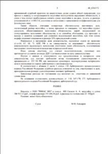 Решение Арбитражного суда г. Москвы о взыскании неустойки с застройщика ООО «РИВАС МО»