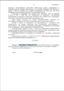 Решение Арбитражного суда г. Москвы о взыскании неустойки с застройщика ООО «МИЦ-СТРОЙКАПИТАЛ»