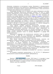 Решение Арбитражного суда г. Москвы о взыскании неустойки с застройщика ООО «ИНТЕЛЛЕКТ»