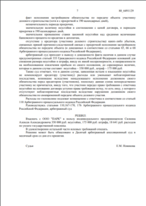 Решение Арбитражного суда г. Москвы о взыскании неустойки с застройщика ООО «ПАРК»