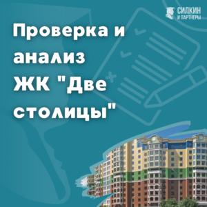 Проверка ЖК «Две столицы», ЗАО «Аксон», группа компаний «АМ Девелопмент».