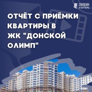 Отчёт с приёмки квартиры в ЖК Донской Олимп
