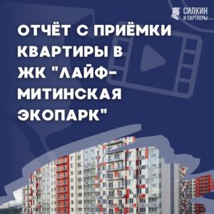 Отчёт с приёмки квартиры в ЖК Лайф-Митинская Экопарк