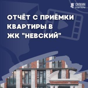 Отчет о приемке квартиры ЖК Невский