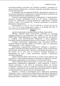 Пример решения Арбитражного суда о признании Банкротом и списании 875921,32 руб
