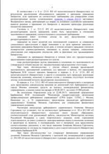 Пример решения Арбитражного суда о признании Банкротом и списании 1 882 284,35 руб