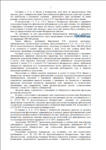 Пример решения Арбитражного суда о признании Банкротом и списании 1 339 759,35 руб.