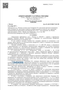 Пример решения Арбитражного суда о признании Банкротом и списании 1 635 887 руб. 49 коп