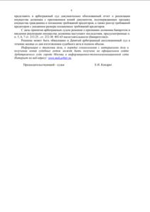 Пример решения Арбитражного суда о признании Банкротом и списании  913 004, 38 руб