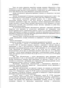 Пример решения Арбитражного суда о признании Банкротом и списании 4 700 000 руб