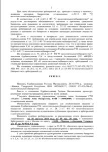 Пример решения Арбитражного суда о признании Банкротом и списании 3.882.730 руб