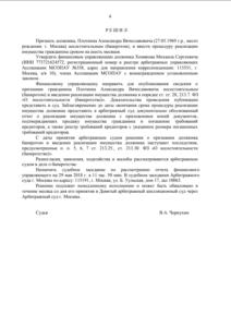 Пример решения Арбитражного суда о признании Банкротом и списании 7.275.000 руб