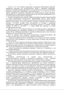 Пример решения Арбитражного суда о признании Банкротом и списании 193 214 595,67 руб