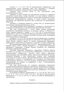 Пример решения Арбитражного суда о признании Банкротом и списании 2 751 722,55 руб