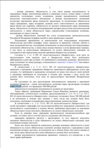 Пример решения Арбитражного суда о признании Банкротом и списании 6 865 173,29 руб