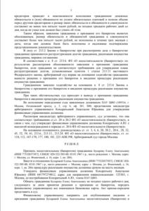 Пример решения Арбитражного суда о признании Банкротом и списании 1 409 873,41 руб